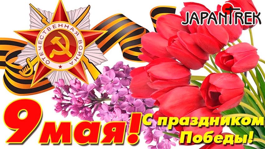 Поздравляем всех клиентов с Днем Победы