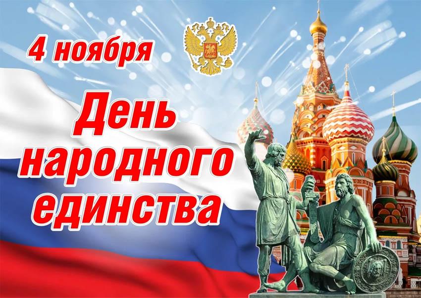 Открытка день народного единства