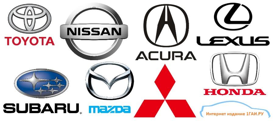 Автомобильные бренды Японии